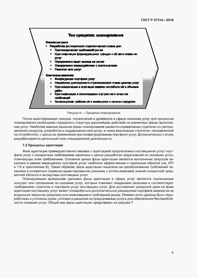 ГОСТ Р 57314-2016. Страница 13