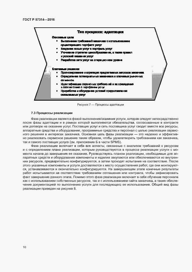 ГОСТ Р 57314-2016. Страница 14