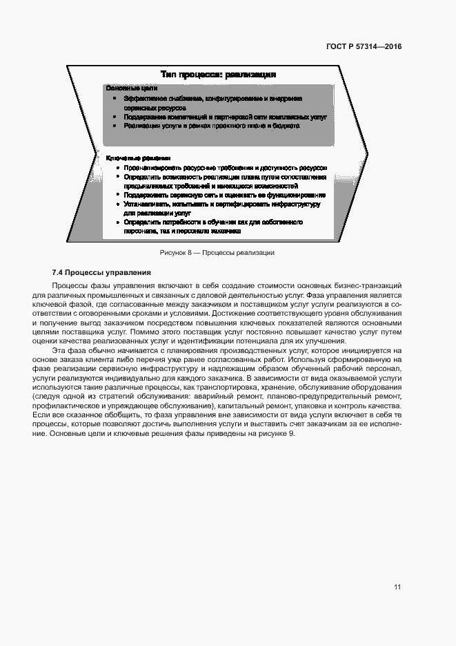 ГОСТ Р 57314-2016. Страница 15