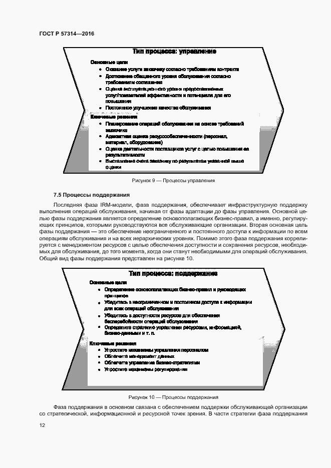 ГОСТ Р 57314-2016. Страница 16