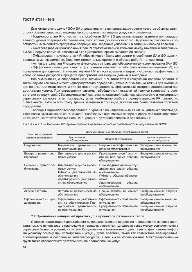 ГОСТ Р 57314-2016. Страница 18