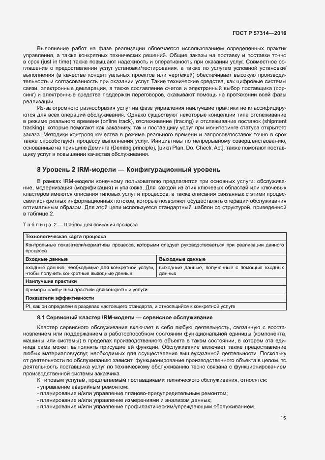 ГОСТ Р 57314-2016. Страница 19