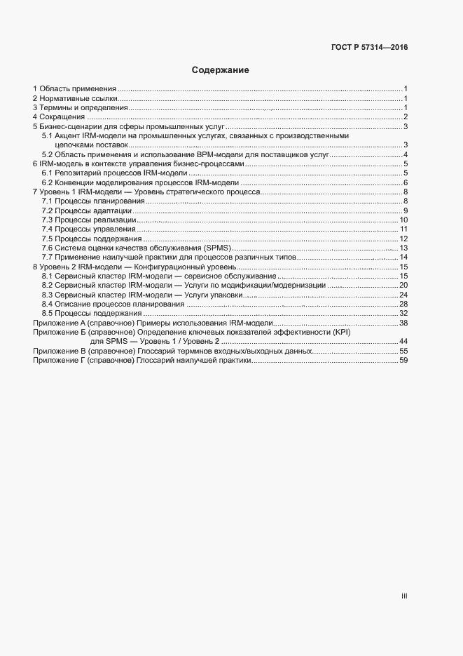 ГОСТ Р 57314-2016. Страница 3