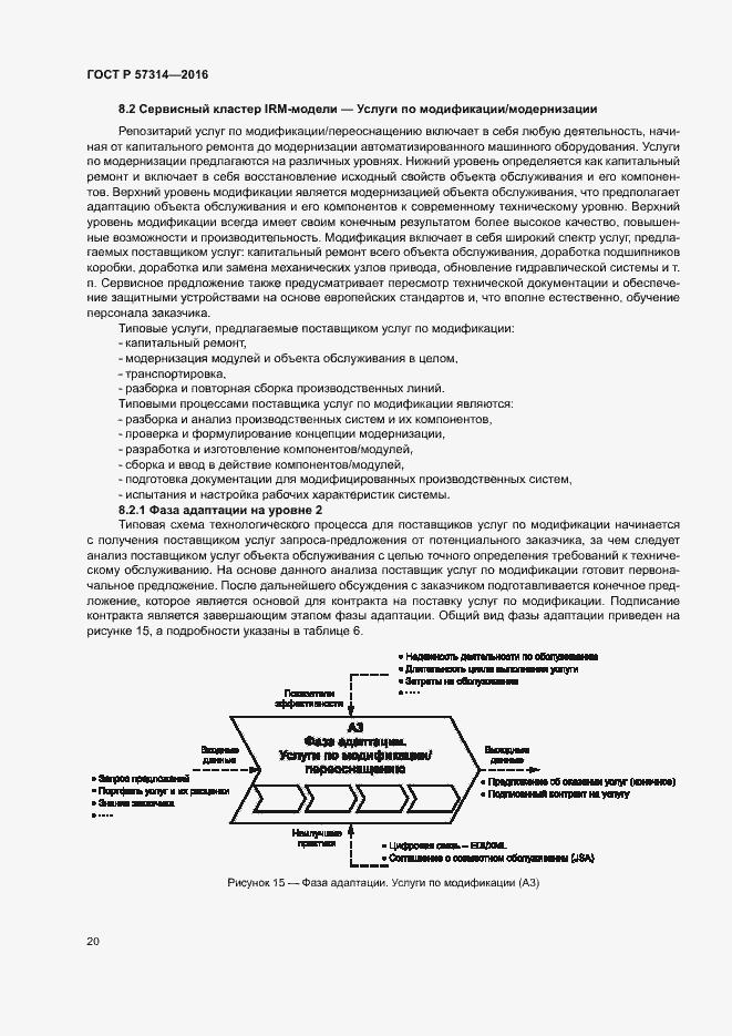 ГОСТ Р 57314-2016. Страница 24