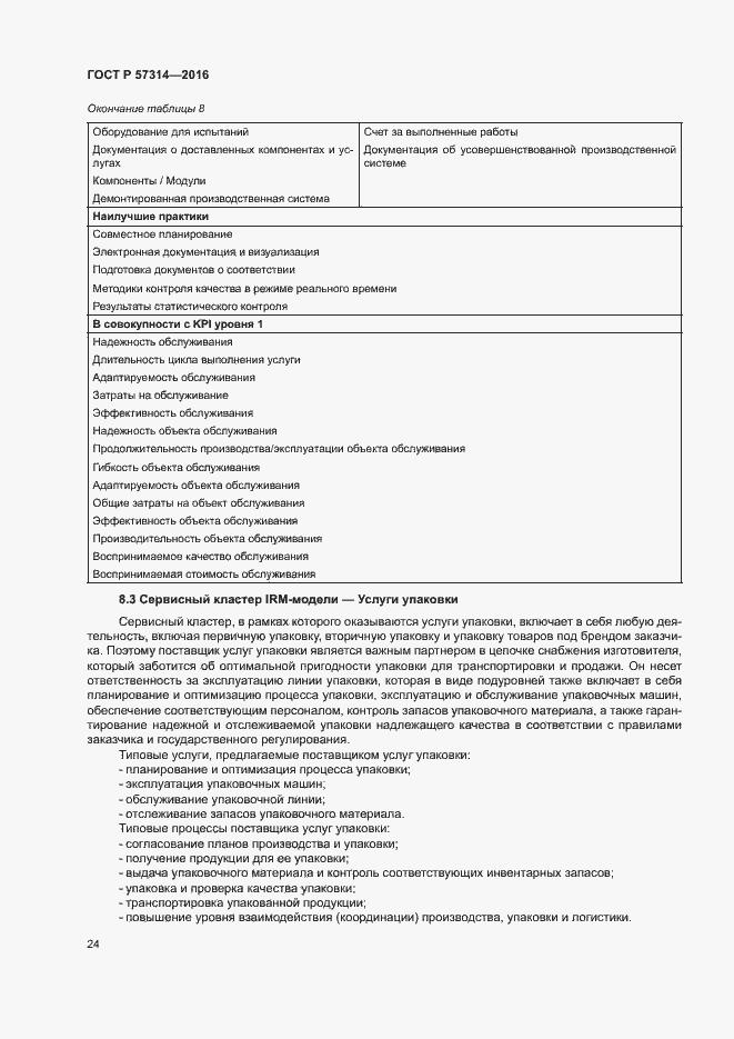 ГОСТ Р 57314-2016. Страница 28