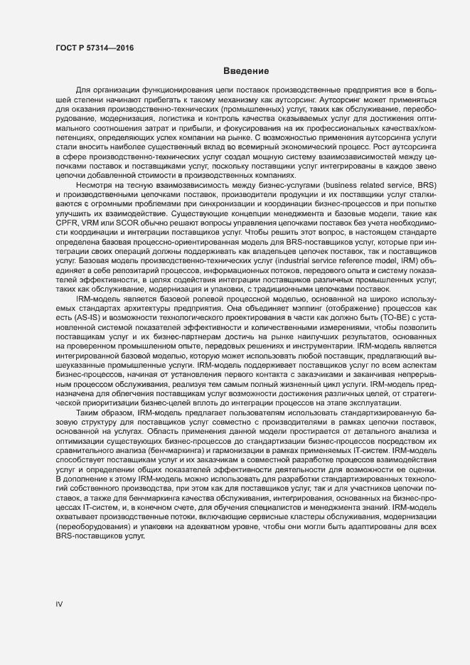 ГОСТ Р 57314-2016. Страница 4