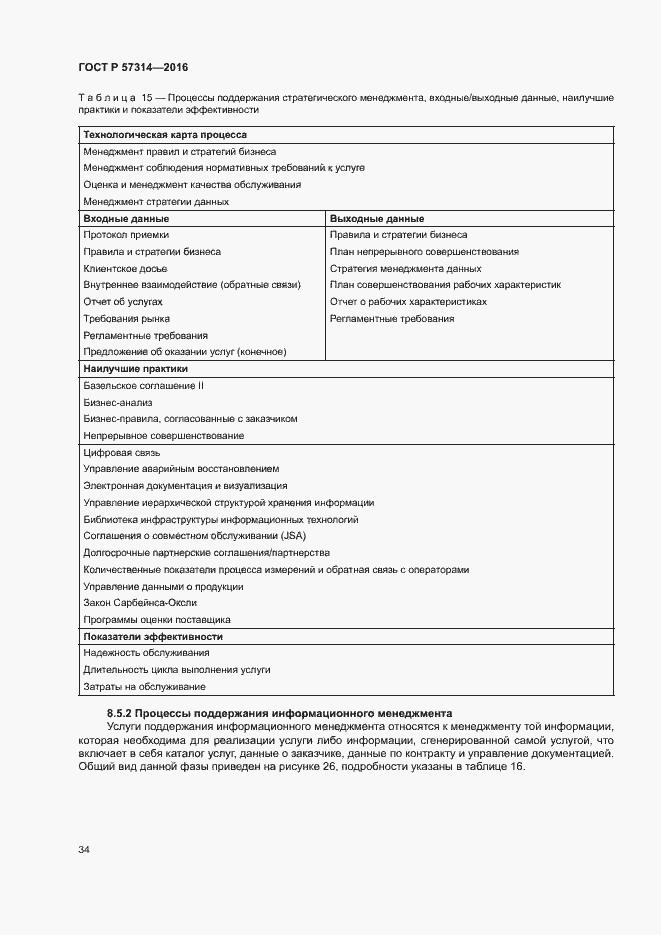 ГОСТ Р 57314-2016. Страница 38