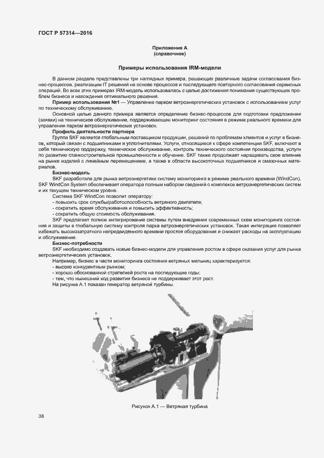 ГОСТ Р 57314-2016. Страница 42