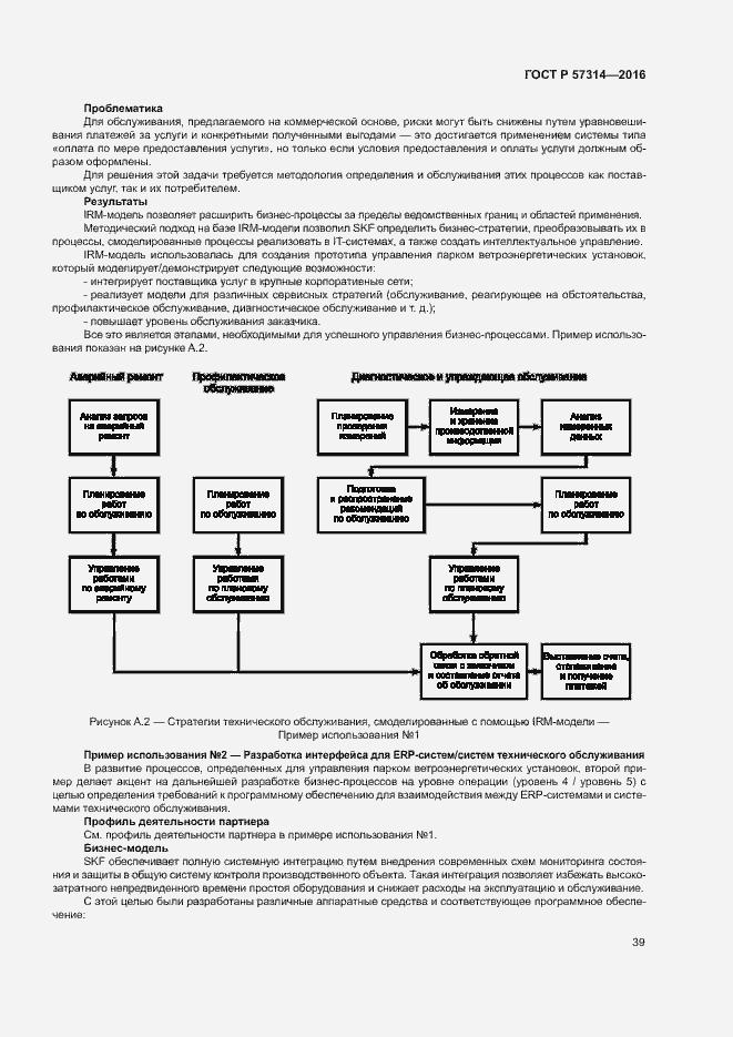 ГОСТ Р 57314-2016. Страница 43