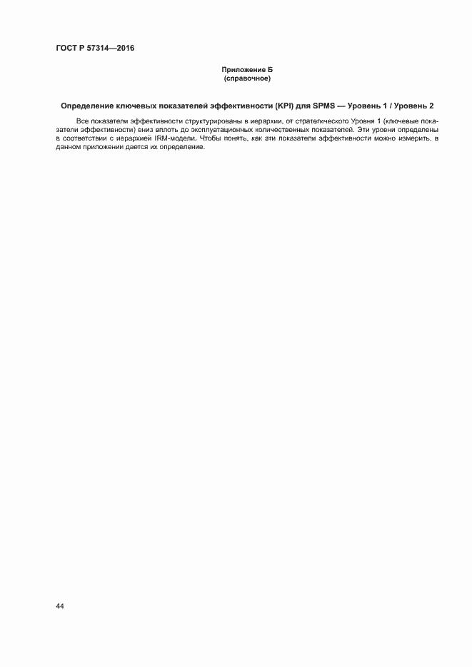 ГОСТ Р 57314-2016. Страница 48