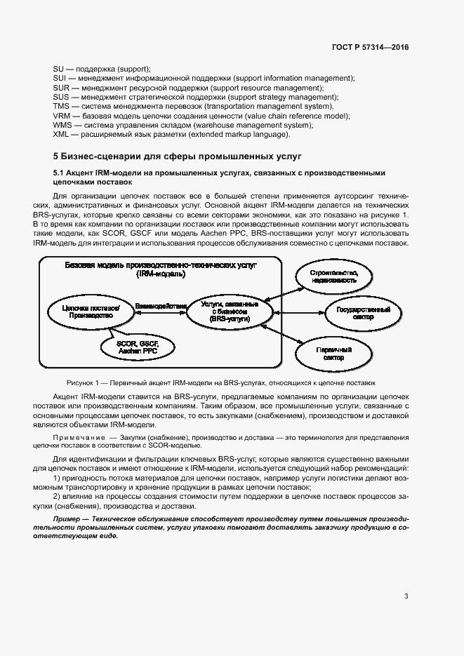 ГОСТ Р 57314-2016. Страница 7