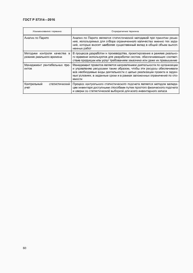 ГОСТ Р 57314-2016. Страница 64