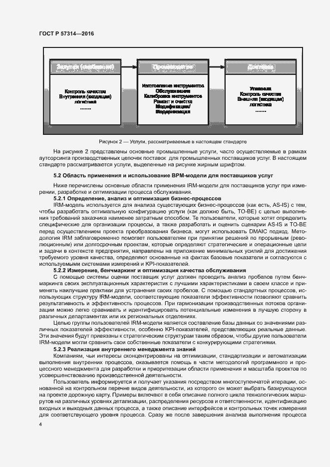 ГОСТ Р 57314-2016. Страница 8