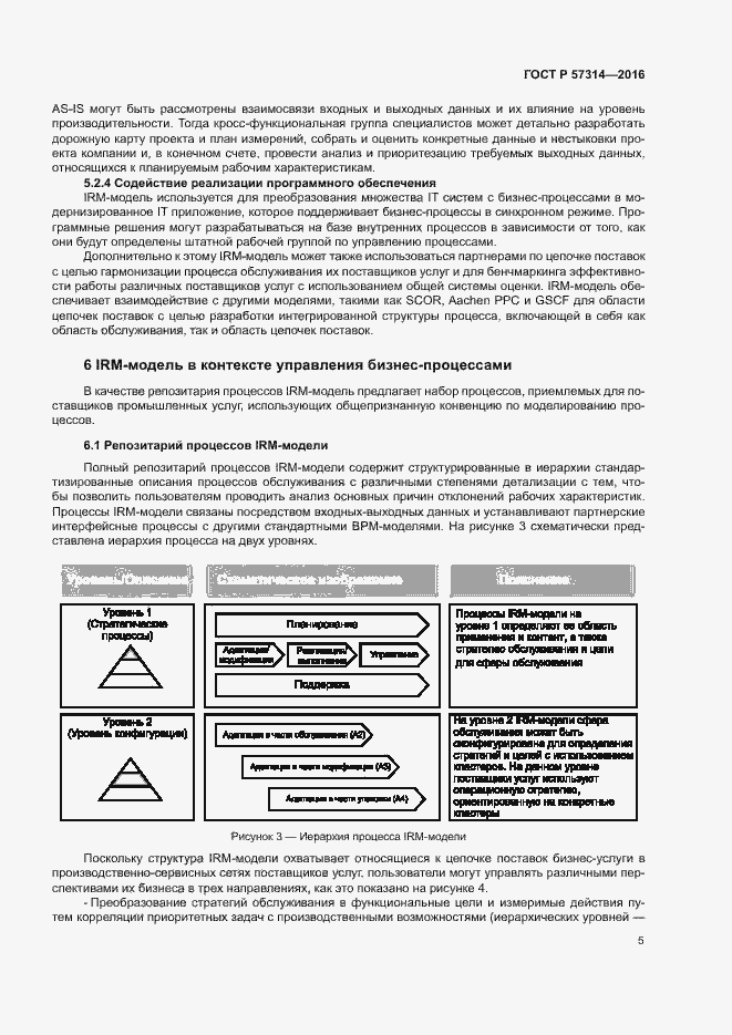 ГОСТ Р 57314-2016. Страница 9