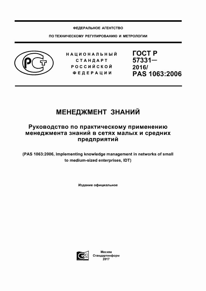 ГОСТ Р 57331-2016. Страница 1