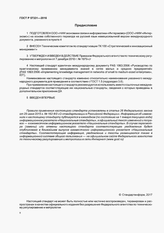 ГОСТ Р 57331-2016. Страница 2