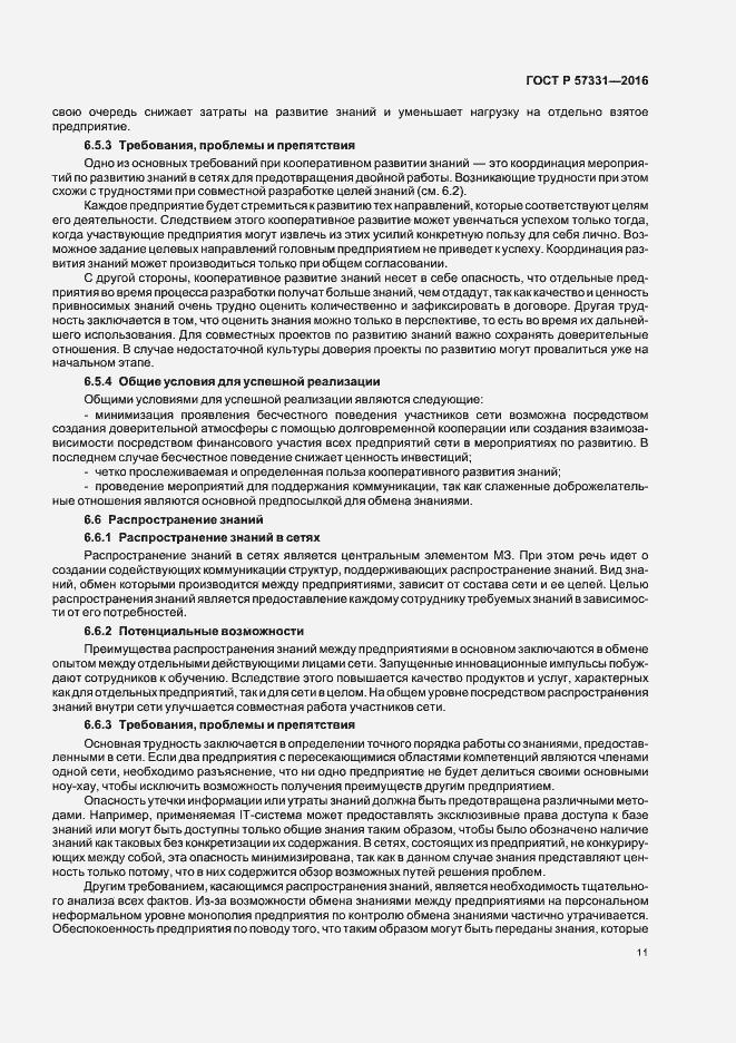 ГОСТ Р 57331-2016. Страница 15