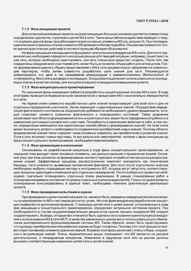 ГОСТ Р 57331-2016. Страница 19