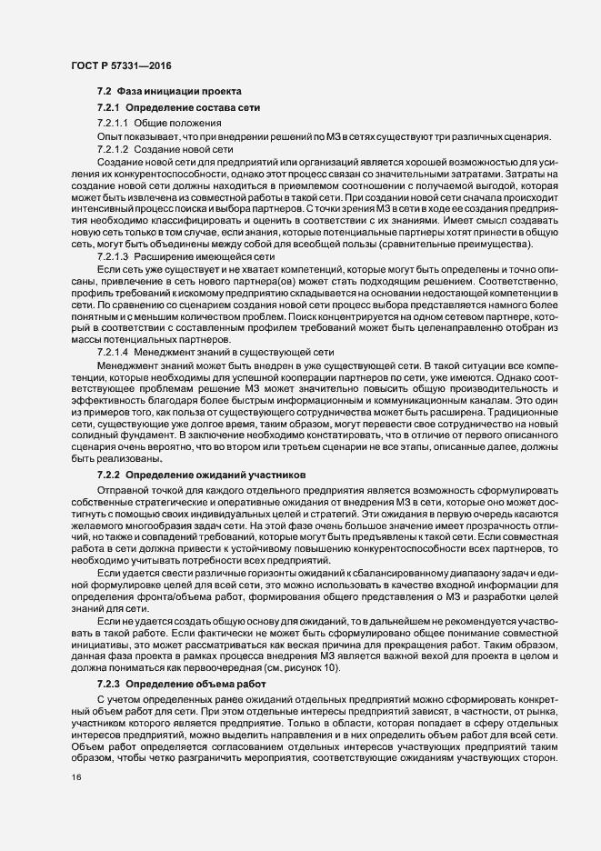 ГОСТ Р 57331-2016. Страница 20