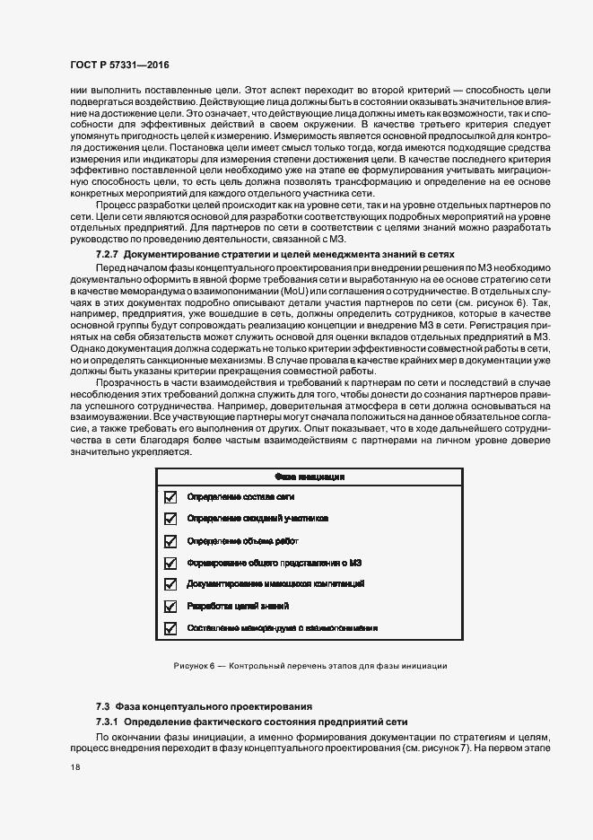 ГОСТ Р 57331-2016. Страница 22