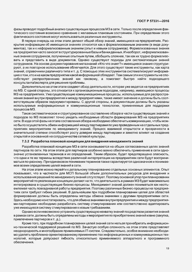 ГОСТ Р 57331-2016. Страница 23