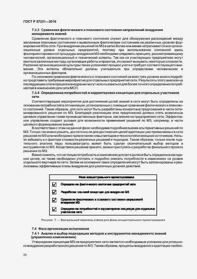 ГОСТ Р 57331-2016. Страница 24