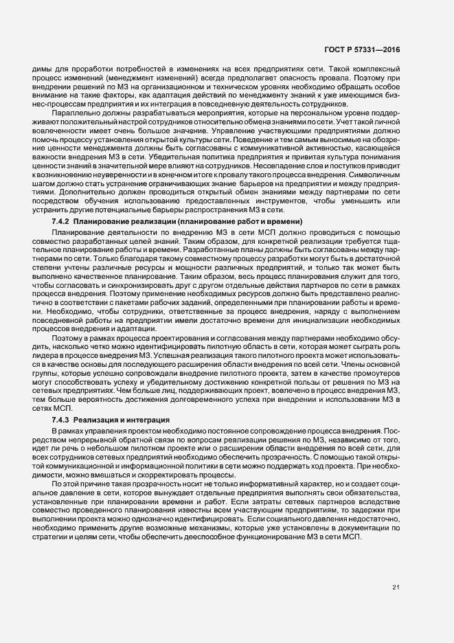 ГОСТ Р 57331-2016. Страница 25