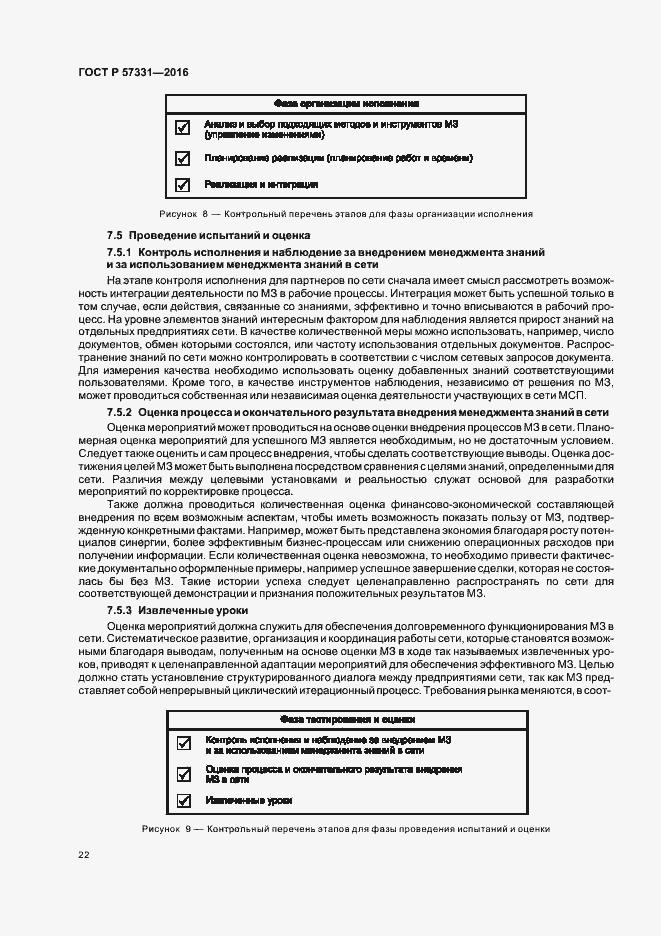 ГОСТ Р 57331-2016. Страница 26