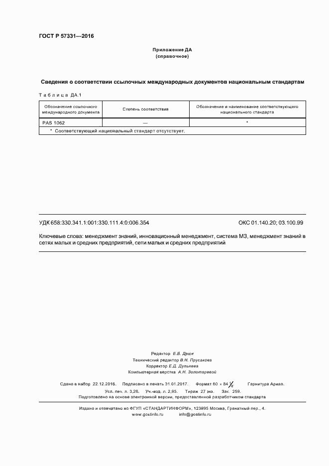 ГОСТ Р 57331-2016. Страница 28