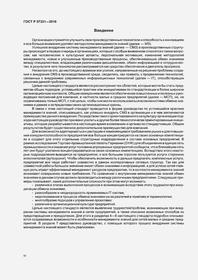 ГОСТ Р 57331-2016. Страница 4