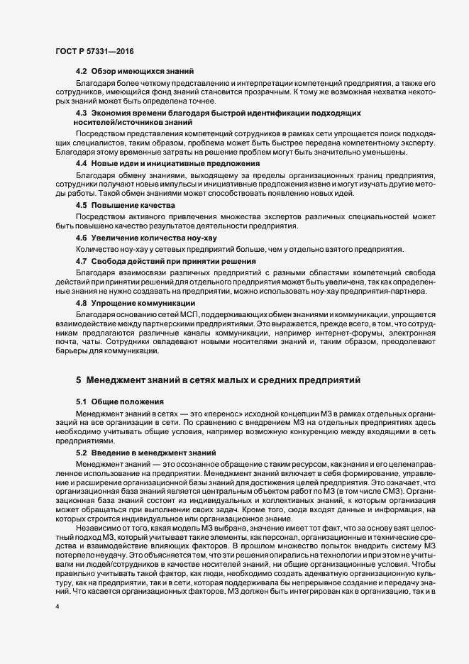 ГОСТ Р 57331-2016. Страница 8