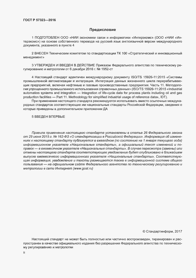 ГОСТ Р 57323-2016. Страница 2