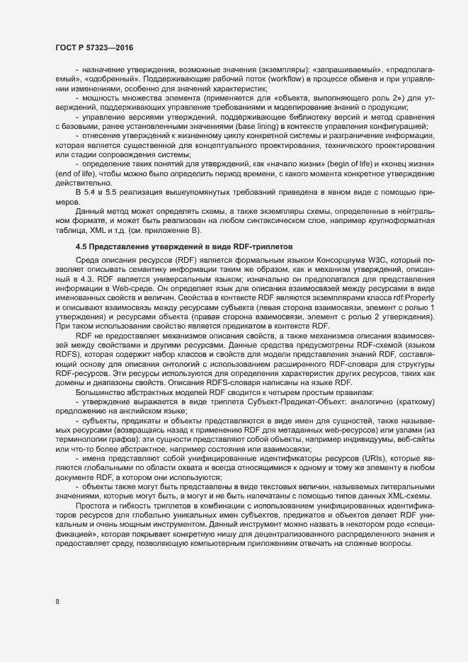 ГОСТ Р 57323-2016. Страница 12