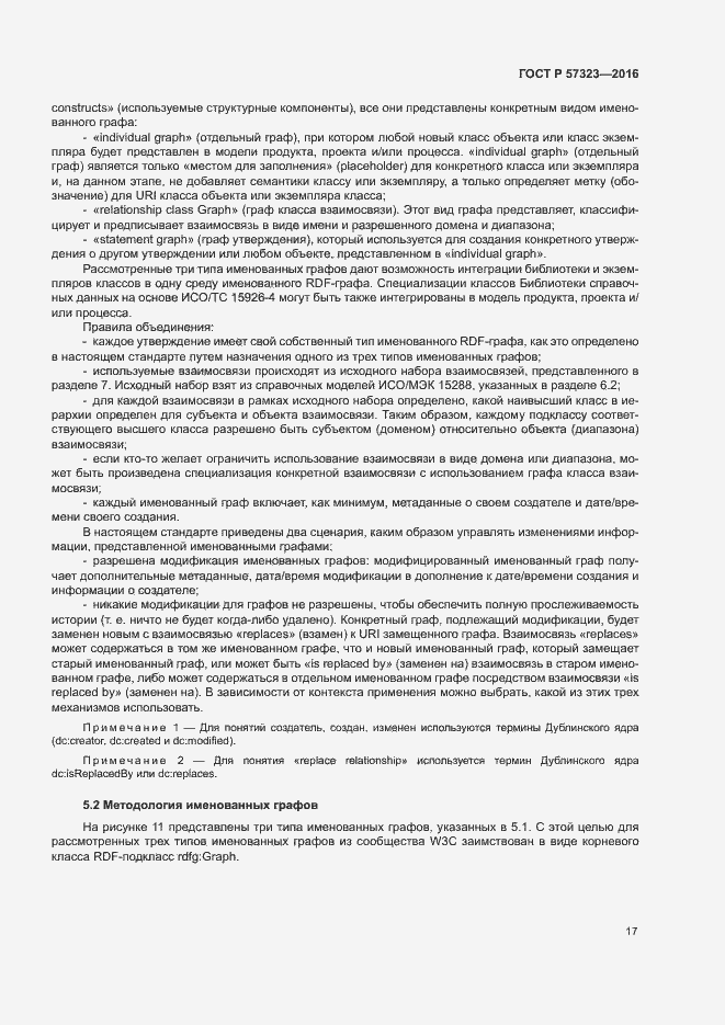 ГОСТ Р 57323-2016. Страница 21