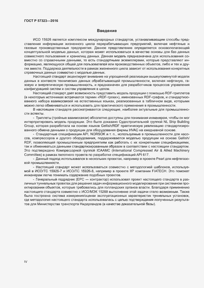 ГОСТ Р 57323-2016. Страница 4