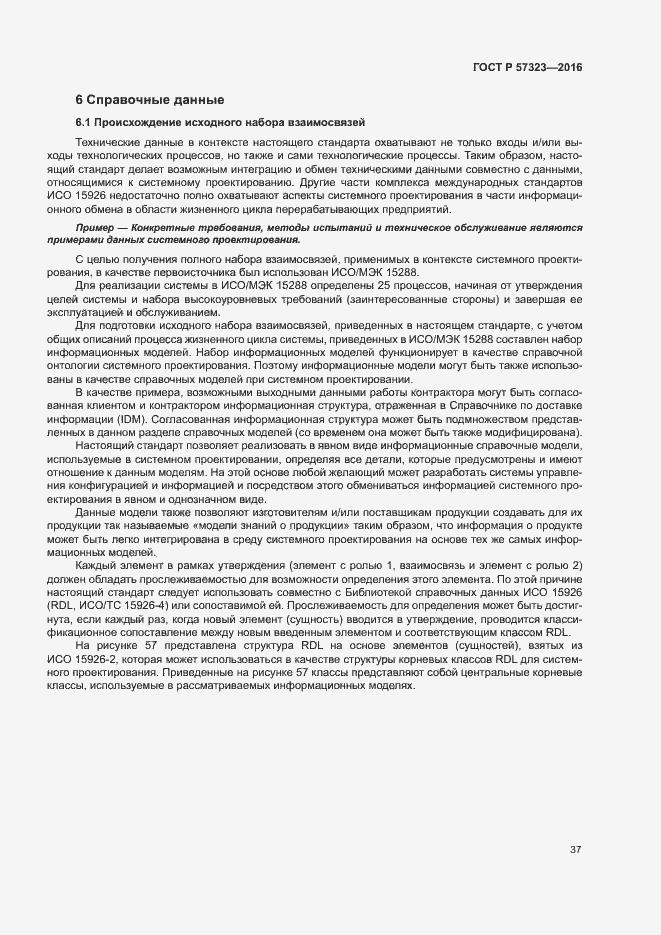 ГОСТ Р 57323-2016. Страница 41