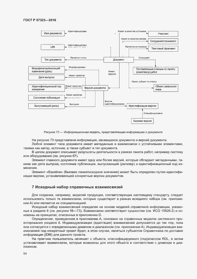 ГОСТ Р 57323-2016. Страница 58