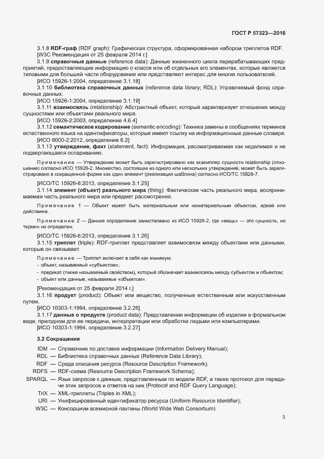 ГОСТ Р 57323-2016. Страница 7