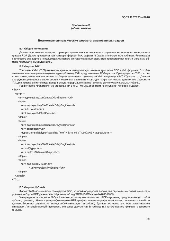 ГОСТ Р 57323-2016. Страница 63