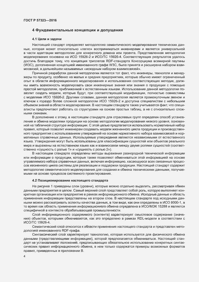 ГОСТ Р 57323-2016. Страница 8