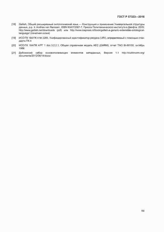 ГОСТ Р 57323-2016. Страница 73
