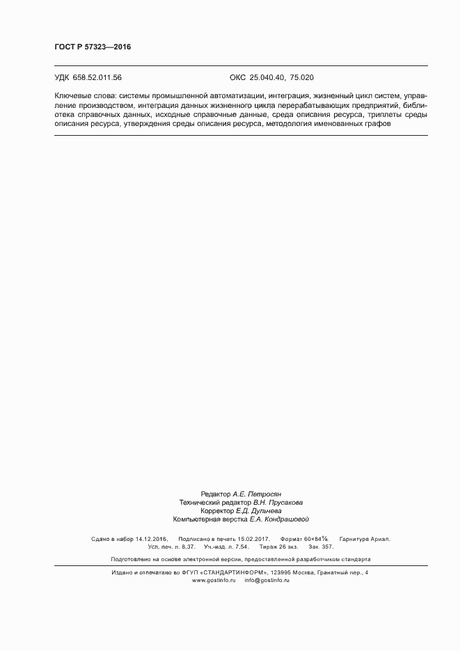 ГОСТ Р 57323-2016. Страница 74