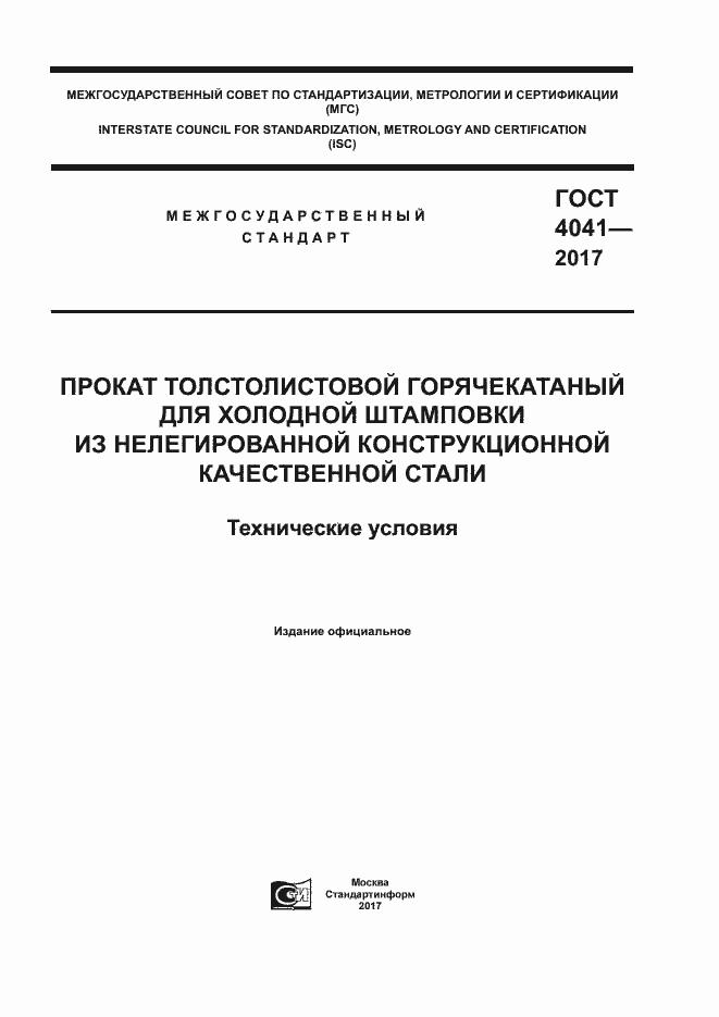 ГОСТ 4041-2017. Страница 1