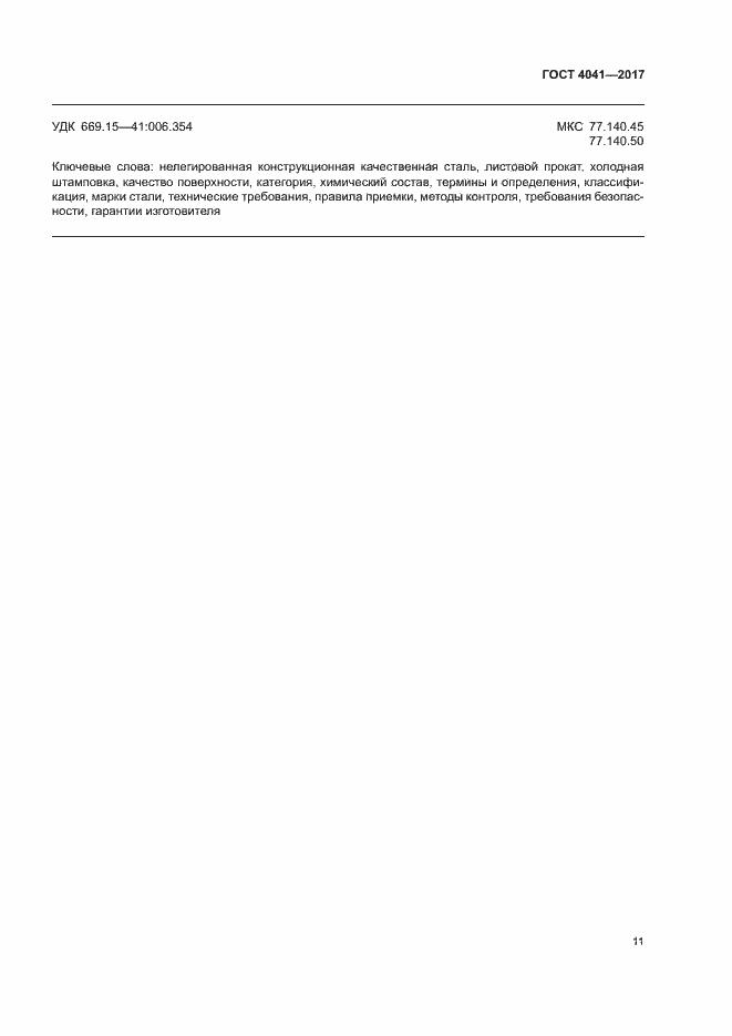 ГОСТ 4041-2017. Страница 14