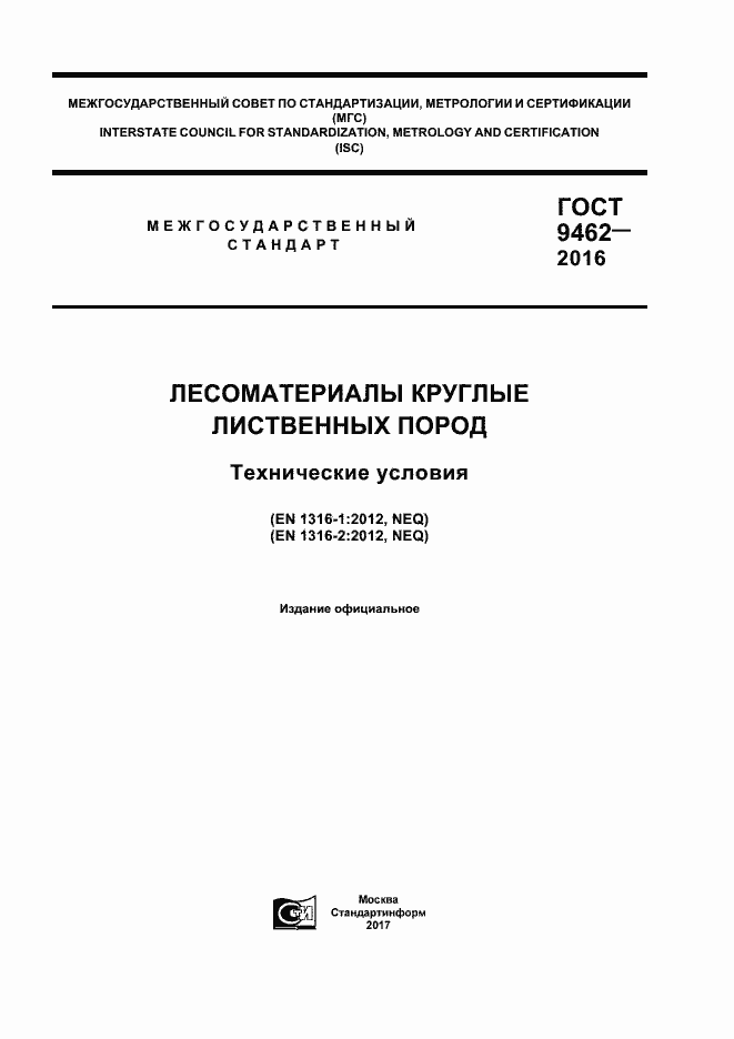 ГОСТ 9462-2016. Страница 1