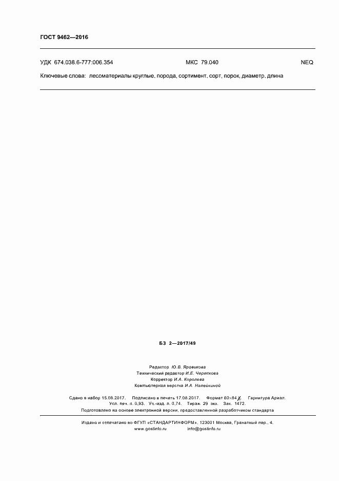 ГОСТ 9462-2016. Страница 8