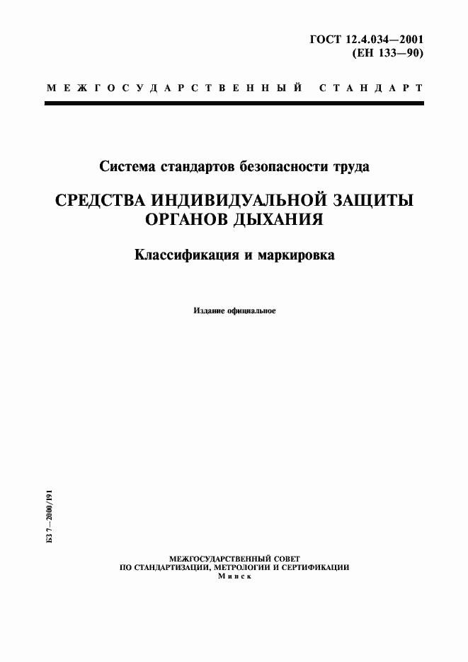 ГОСТ 12.4.034-2001. Страница 1
