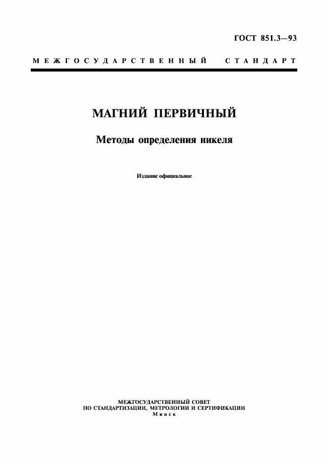ГОСТ 851.3-93. Страница 1
